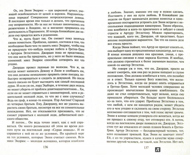 Иллюстрация 1 из 6 для Тайны сбежавшей невесты - Валери Боумен | Лабиринт - книги. Источник: Лабиринт