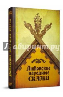 Литовские народные сказки цена