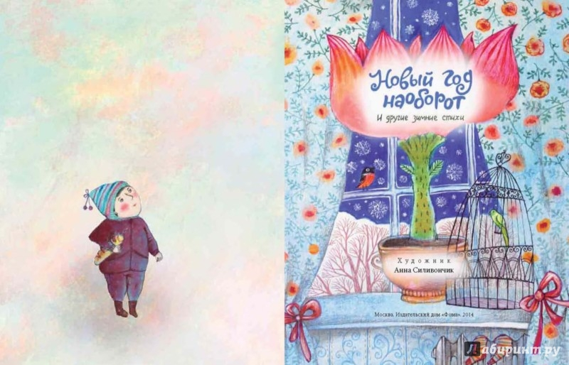 Иллюстрация 1 из 46 для Новый год наоборот и другие зимние стихи - Алдонина, Бурачевская, Герасимова, Симбирская | Лабиринт - книги. Источник: Лабиринт