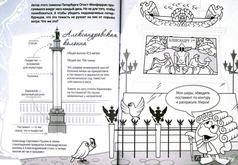 Иллюстрация 1 из 5 для Смешарики на футболе. Рисуем, раскрашиваем | Лабиринт - книги. Источник: Лабиринт