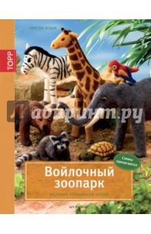 Войлочный зоопарк. Валяние пробивной иглой
