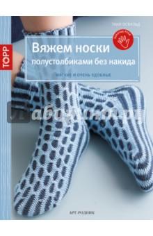 Вяжем носки полустолбиками без накида
