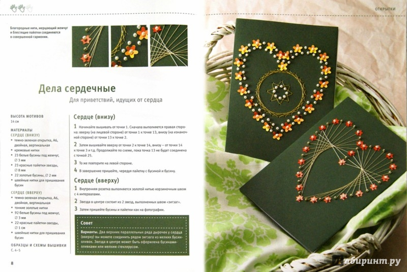 Иллюстрация 1 из 11 для Изонить с бисером. Техника нитяной графики - Элизабет Эдер | Лабиринт - книги. Источник: Лабиринт