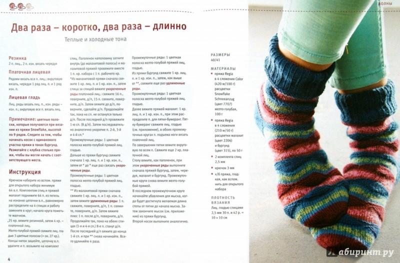 Иллюстрация 1 из 8 для Носки-твист на спицах. Техника укороченных рядов - Ульрике Брюггеман | Лабиринт - книги. Источник: Лабиринт