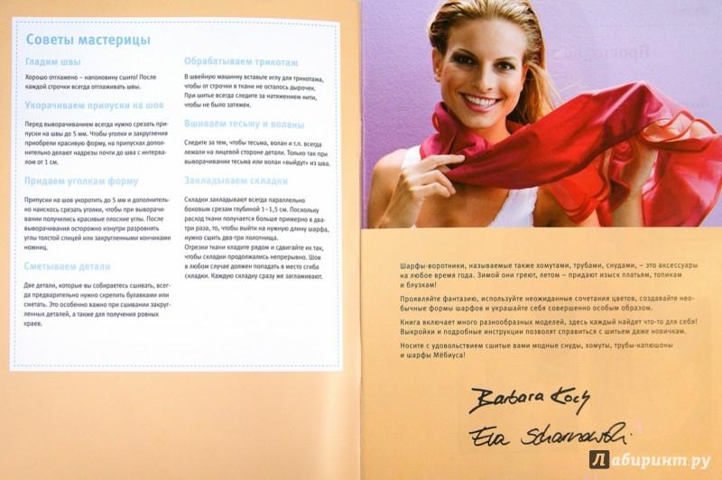 Иллюстрация 1 из 19 для Шьем модный шарф-воротник. Аксессуары из текстиля - Кох, Шарновски | Лабиринт - книги. Источник: Лабиринт