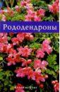 Александрова Майя Степановна Рододендроны
