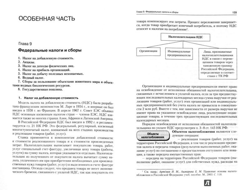 Иллюстрация 1 из 17 для Налоговое право. Учебник для бакалавров - Болтинова, Арзуманова, Артемов | Лабиринт - книги. Источник: Лабиринт