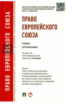 Право Европейского Союза. Учебник для бакалавров