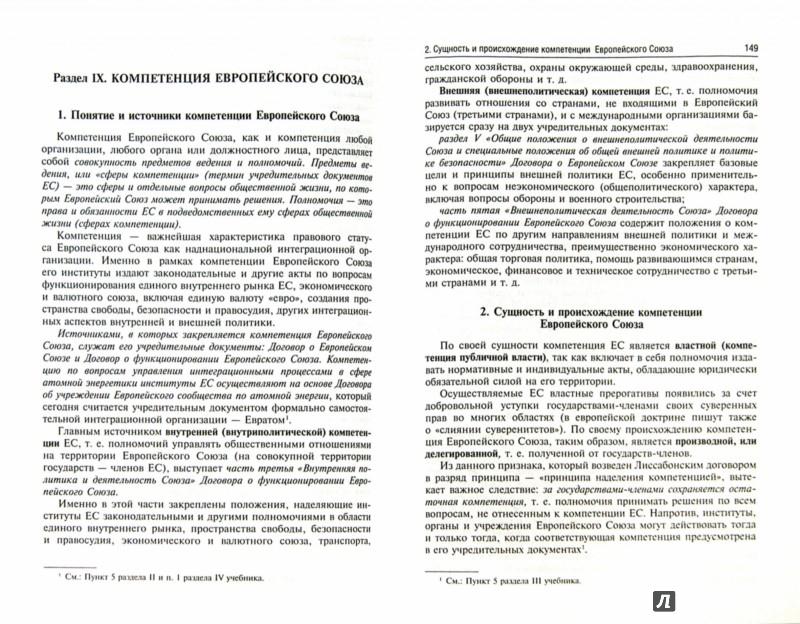 Иллюстрация 1 из 6 для Право Европейского Союза. Учебник для бакалавров - Кашкин, Четвериков, Жупанов, Калиниченко | Лабиринт - книги. Источник: Лабиринт