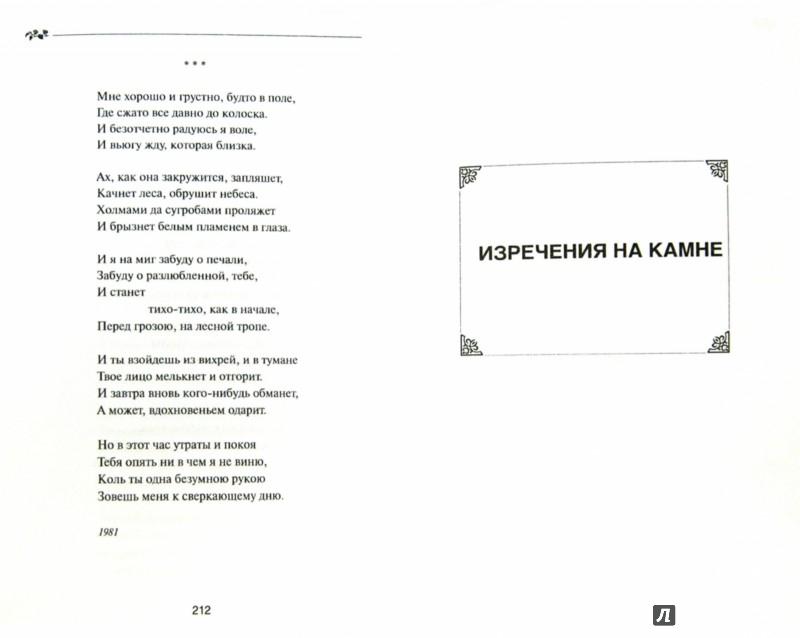 Иллюстрация 1 из 2 для Твои ладони - Валентин Сорокин | Лабиринт - книги. Источник: Лабиринт
