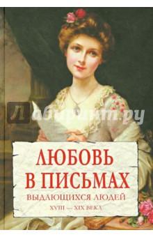 Любовь в письмах выдающихся людей. XVIII-XIX века