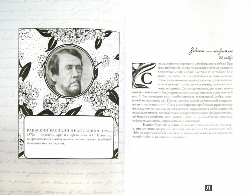 Иллюстрация 1 из 22 для Любовь в письмах выдающихся людей. XVIII-XIX века | Лабиринт - книги. Источник: Лабиринт