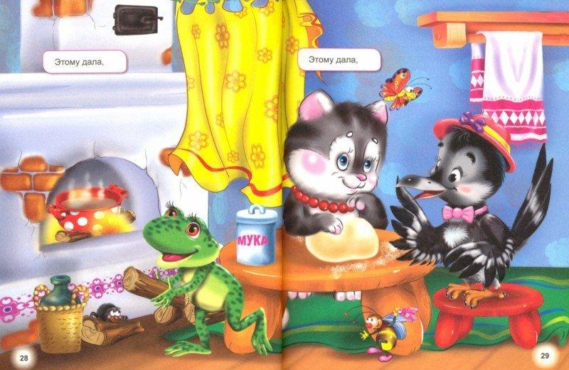 Иллюстрация 1 из 32 для Мишка косолапый. 7 сказок - Оксана Иванова | Лабиринт - книги. Источник: Лабиринт