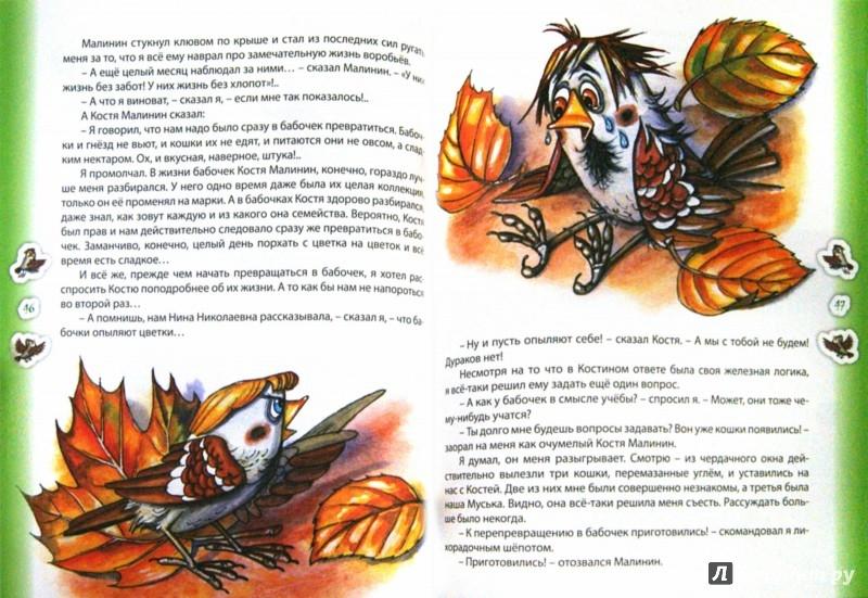 Иллюстрация 1 из 18 для Баранкин, будь человеком! - Валерий Медведев | Лабиринт - книги. Источник: Лабиринт