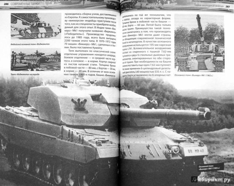 Иллюстрация 1 из 23 для Все о танках - Шпаковский, Волковский, Каторин | Лабиринт - книги. Источник: Лабиринт