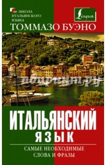 Итальянский язык. Самые необходимые слова и фразы муратов образы италии купить