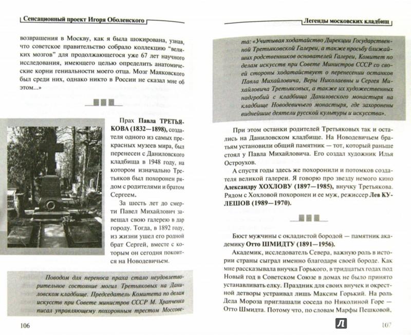Иллюстрация 1 из 6 для Легенды московских кладбищ - Игорь Оболенский | Лабиринт - книги. Источник: Лабиринт