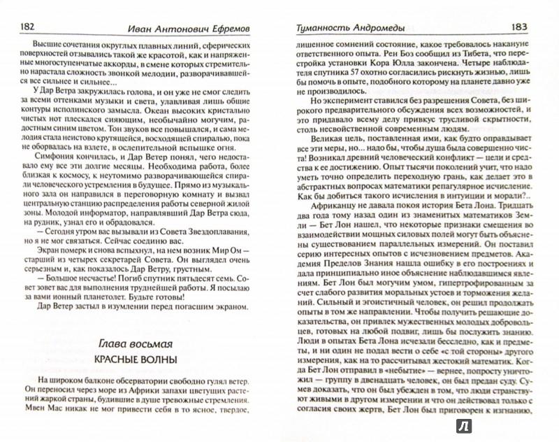 Иллюстрация 1 из 26 для Туманность Андромеды. Звездные корабли - Иван Ефремов | Лабиринт - книги. Источник: Лабиринт