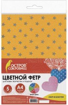 Купить Фетр цветной для творчества (узор из блесток, А4, 5 листов, 5 цветов) (660089), Brauberg, Сопутствующие товары для детского творчества