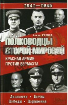 Полководцы Второй мировой. Красная армия против вермахта секреты побед причины поражений прав ли суворов сталин реформатор