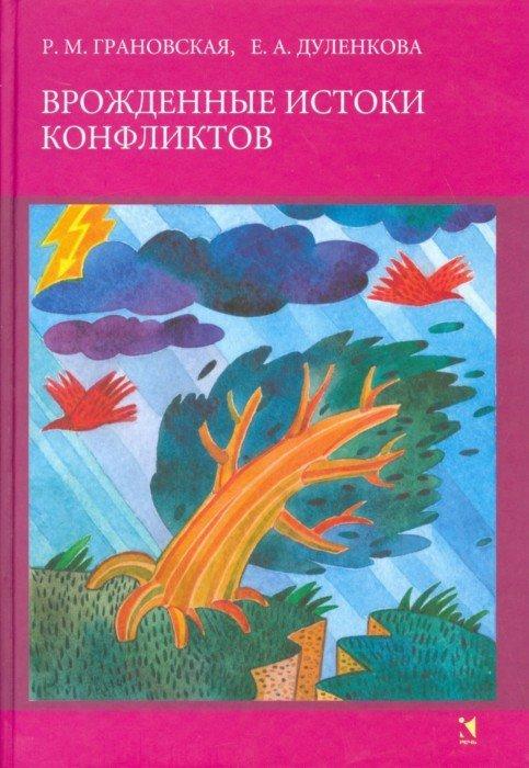 Иллюстрация 1 из 29 для Врожденные истоки конфликтов - Грановская, Дуленкова | Лабиринт - книги. Источник: Лабиринт