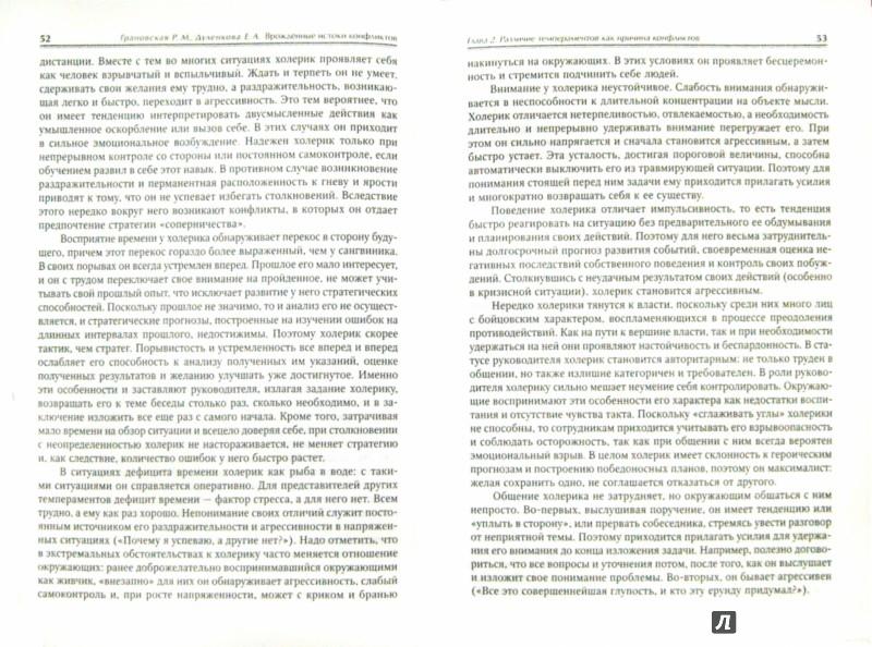 Иллюстрация 1 из 19 для Врожденные истоки конфликтов - Грановская, Дуленкова | Лабиринт - книги. Источник: Лабиринт