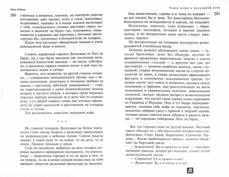 Иллюстрация 1 из 9 для Двое на крыше - Дина Рубина | Лабиринт - книги. Источник: Лабиринт