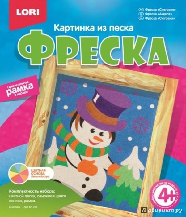 Иллюстрация 1 из 4 для Снеговик (Кп-026) | Лабиринт - игрушки. Источник: Лабиринт