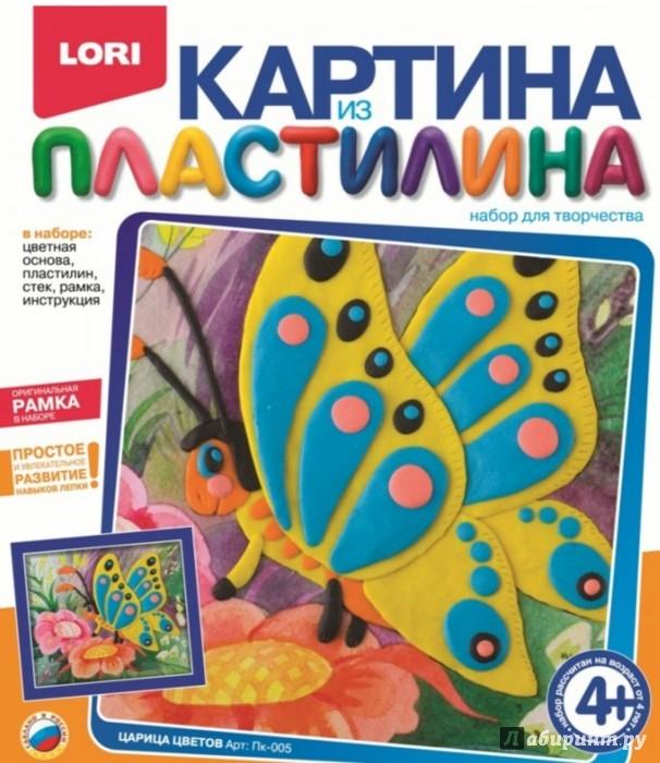 Иллюстрация 1 из 13 для Царица цветов (Пк-005) | Лабиринт - игрушки. Источник: Лабиринт