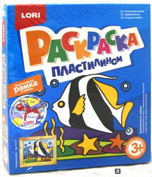 Иллюстрация 1 из 2 для Полосатая рыбка (Пк-017) | Лабиринт - игрушки. Источник: Лабиринт