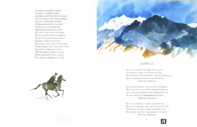 Иллюстрация 1 из 50 для Стихи на все времена - Михаил Лермонтов | Лабиринт - книги. Источник: Лабиринт