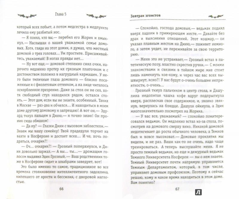 Иллюстрация 1 из 6 для Влада и месть вампира - Саша Готти | Лабиринт - книги. Источник: Лабиринт