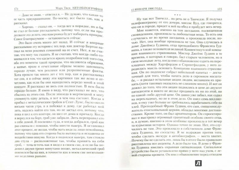 Иллюстрация 1 из 6 для Автобиография - Марк Твен | Лабиринт - книги. Источник: Лабиринт