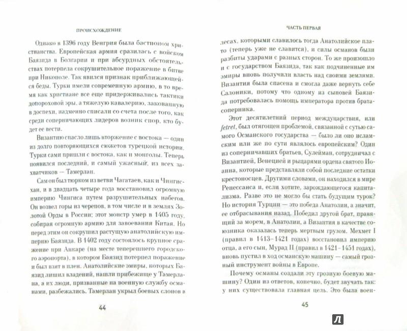 Иллюстрация 1 из 18 для Краткая история Турции - Норман Стоун | Лабиринт - книги. Источник: Лабиринт