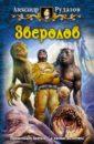 Зверолов, Рудазов Александр Валентинович