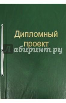 Дипломный проект (100 листов, ЗЕЛЕНЫЙ, А4) (21415)