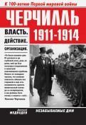 Черчилль. 1911-1914. Власть. Действие. Организация. Незабываемые дни