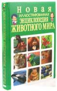 Новая иллюстрированная энциклопедия животного мира