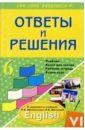 Английский язык: 6 класс: Подробный разбор заданий, Литвинова Анна Витальевна