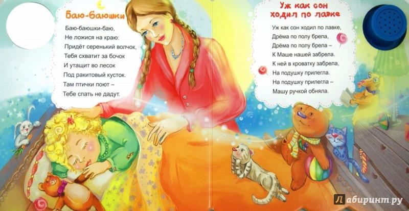 Иллюстрация 1 из 5 для Люли-люленьки. Музыкальная книжка - Елена Мирная | Лабиринт - книги. Источник: Лабиринт