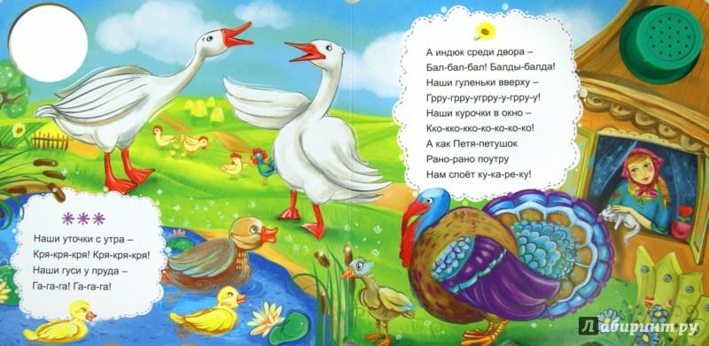 Иллюстрация 1 из 8 для Шутки-прибаутки. Музыкальная книжка - Елена Мирная | Лабиринт - книги. Источник: Лабиринт