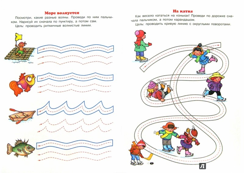 Иллюстрация 1 из 16 для Прописи простые первые | Лабиринт - книги. Источник: Лабиринт