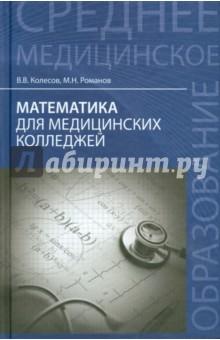 Математика для медицинских колледжей. Учебное пособие учебники феникс психология для медицинских колледжей учеб пособие