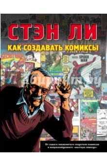 Как создавать комиксы, Ли Стэн, ISBN 9785699697854, Эксмо , 978-5-6996-9785-4, 978-5-699-69785-4, 978-5-69-969785-4 - купить со скидкой