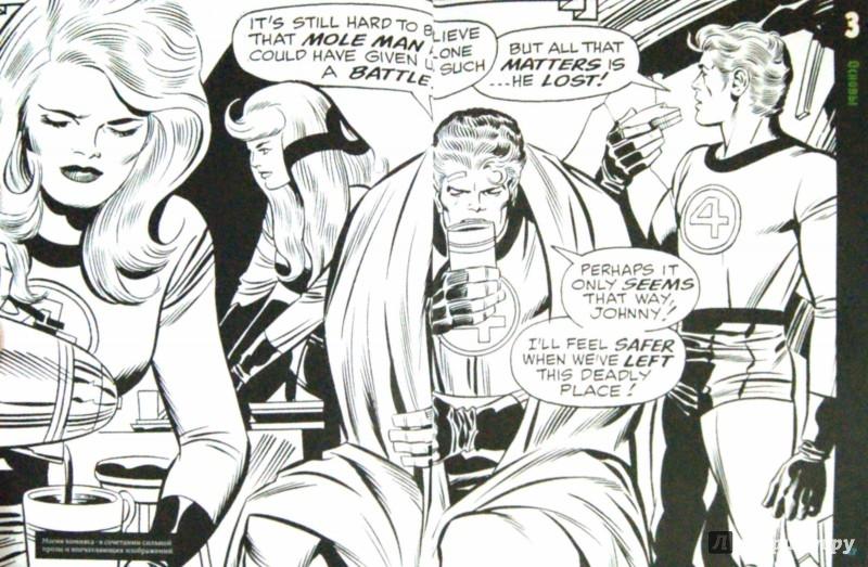 Иллюстрация 1 из 19 для Как создавать комиксы - Стэн Ли | Лабиринт - книги. Источник: Лабиринт