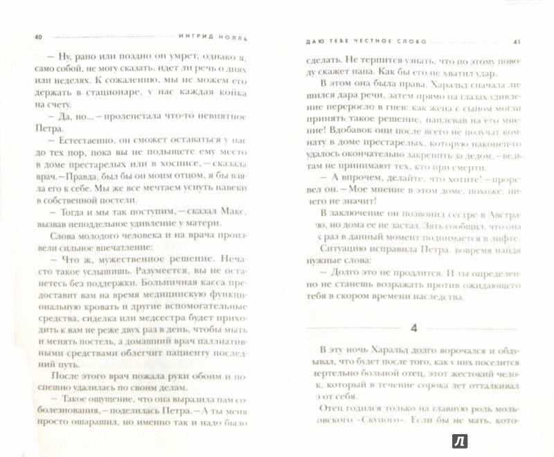 Иллюстрация 1 из 7 для Даю тебе честное слово - Ингрид Нолль | Лабиринт - книги. Источник: Лабиринт