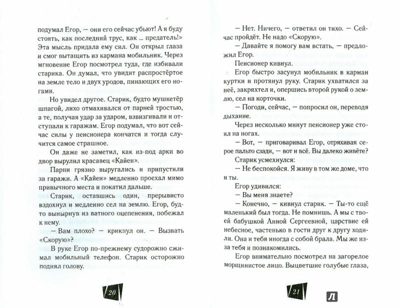 Иллюстрация 1 из 17 для Парящие острова - Екатерина Каретникова | Лабиринт - книги. Источник: Лабиринт