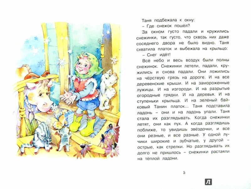 Иллюстрация 1 из 33 для Хитрый снеговик - Любовь Воронкова | Лабиринт - книги. Источник: Лабиринт
