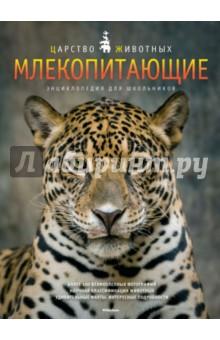 Млекопитающие. Энциклопедия для школьников
