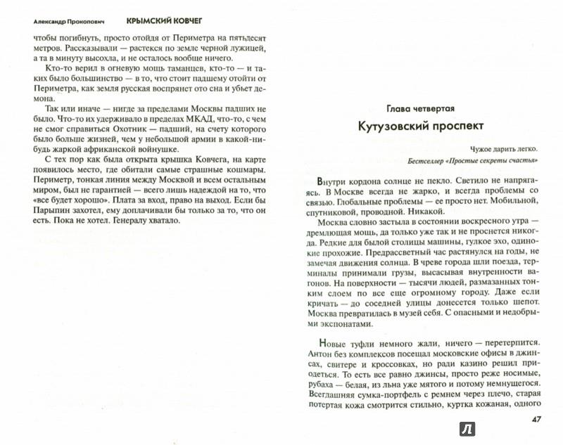 Иллюстрация 1 из 48 для Крымский Ковчег - Александр Прокопович | Лабиринт - книги. Источник: Лабиринт